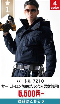 大人気防寒服!サーモトロン防寒ブルゾン バートル7210