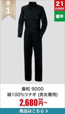 オールシーズン作業着 21色の綿100%ツナギ 桑和9000