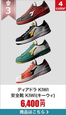 かっこいい安全靴といえばこれ!KIWI(キーウィ)DIADORA