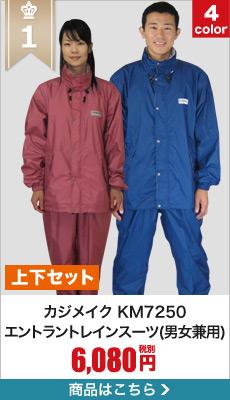 上下セット販売のエントラントレインスーツ KM7250