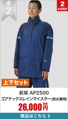 最強のレインウェア・ゴアテックスレインマイスター AP2500