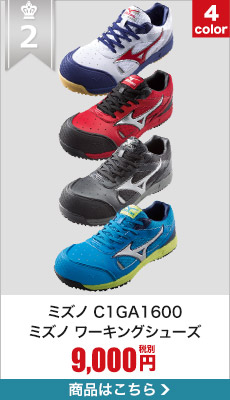 史上初・ミズノの安全靴。MIZUNO C1GA1600