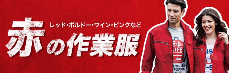 秋冬・オールシーズン対応 赤やピンクなど赤系のカラーがある作業服特集