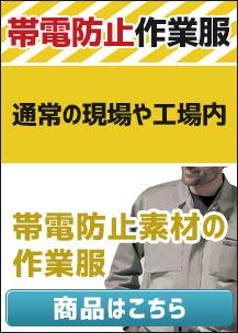 帯電防止作業服・通常の作業現場、工場向けはこちら