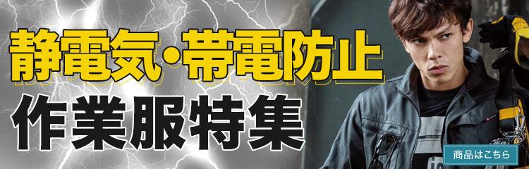 静電気防止・帯電防止作業服特集