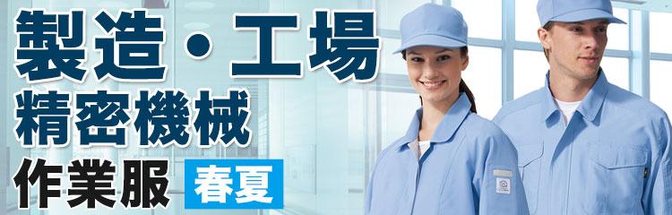 精密機械・電子機器関連作業服