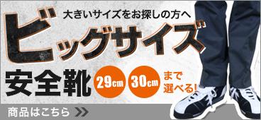 29.0cm、30.0cmに対応!大きい安全靴