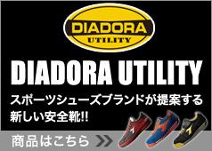 DIADORA安全靴
