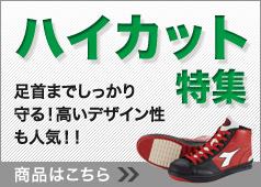 ハイカットの安全靴特集