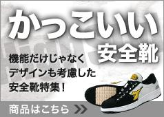 高機能なブランド安全靴まで種類豊富。かっこいい安全靴。