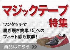 マジックテープの安全靴特集