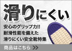 滑りにくい安全靴特集