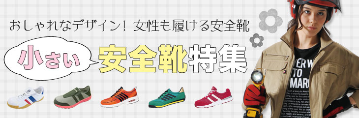 22cmから対応!女性も履ける安全靴一覧