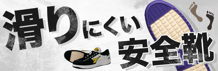 滑りにくい安全靴