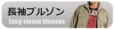 作業服 長袖ブルゾン・ジャケット・ジャンパー