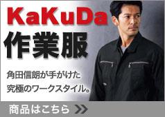 角田信朗が手がけた究極のワークスタイル。KaKuDa作業服