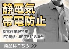 静電気・帯電防止作業服。IEC規格対応やJIS T8118適合など用途に合わせた制電作業着を集めました