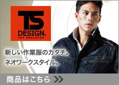 新しい作業服のカタチ。TS DESIGNが提案するネオワークスタイル