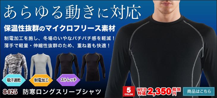 動きやすい4方向のストレッチ素材であらゆる動きに対応!TS DESIGN ロングスリーブシャツ