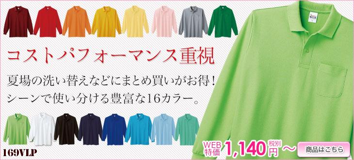 169VLP ポロシャツ