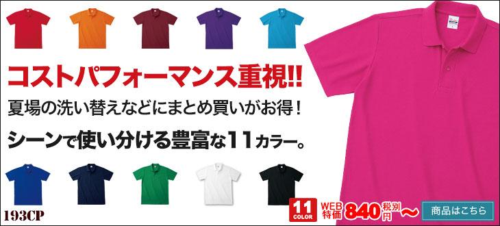 リーズナブル ポロシャツ 193CP