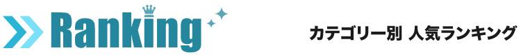 作業服カテゴリー別人気ランキング