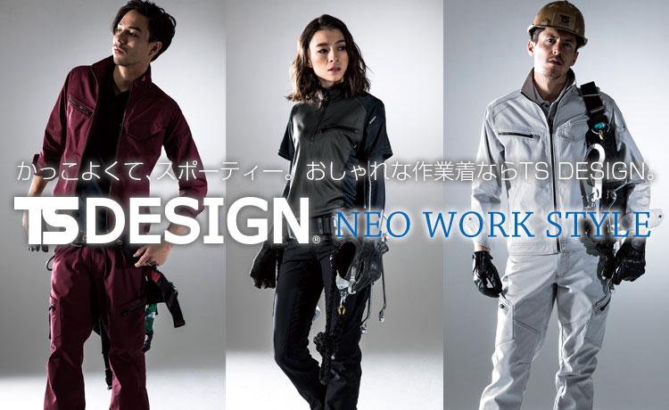 ワークユニフォームとTS DESIGNが提案する新しい作業服のカタチ。NEO WORK STYLE