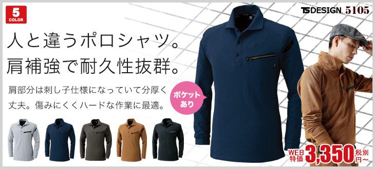 肩補強で耐久性アップ!強くてかっこいいポロシャツ。レデイースサイズも対応。TS DESIGN5105