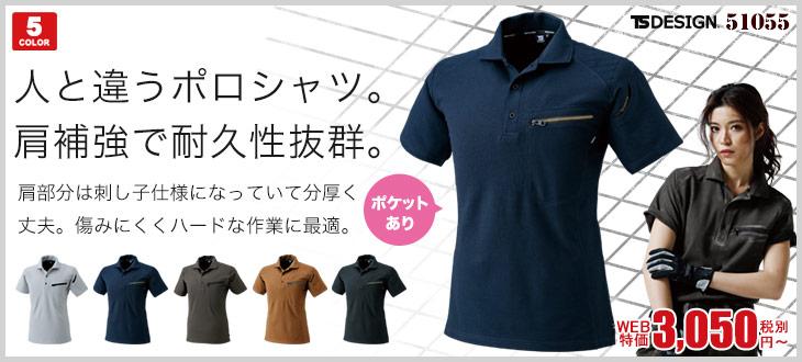 人と違うポロシャツが着たい人へ。おしゃれでかっこいいTS DESIGNのこだわり半袖ポロシャツ 51055