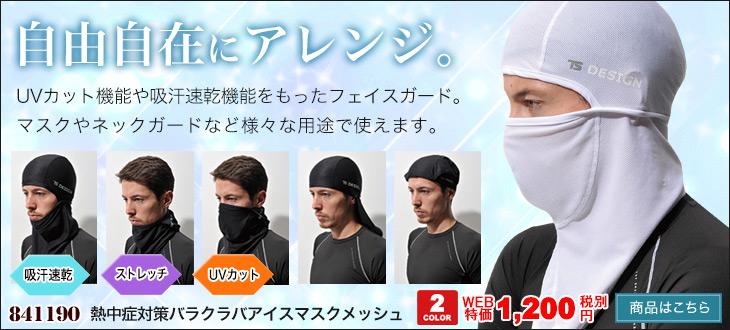 熱中症対策バラクラバアイスマスクメッシュ