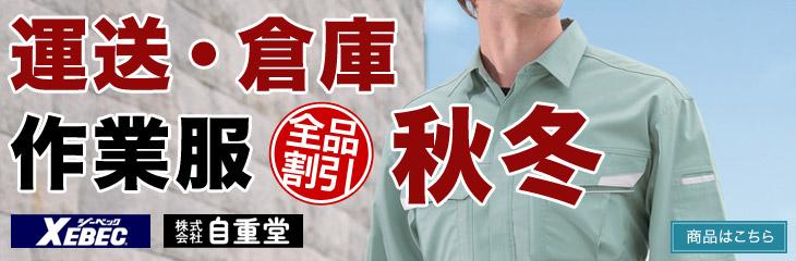 運送・倉庫関連作業服