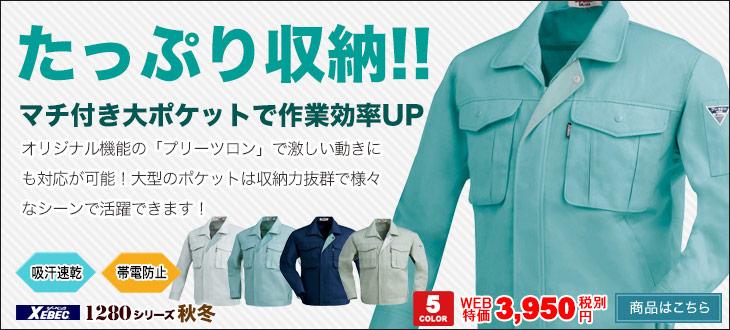 緑 作業服 1280