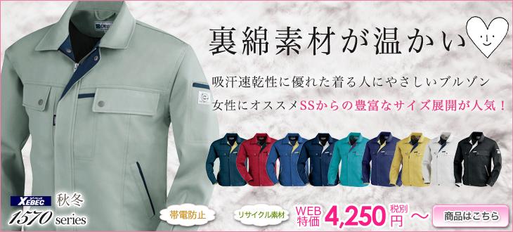 1570 作業服