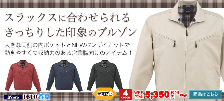 営業・配達 作業服 1610