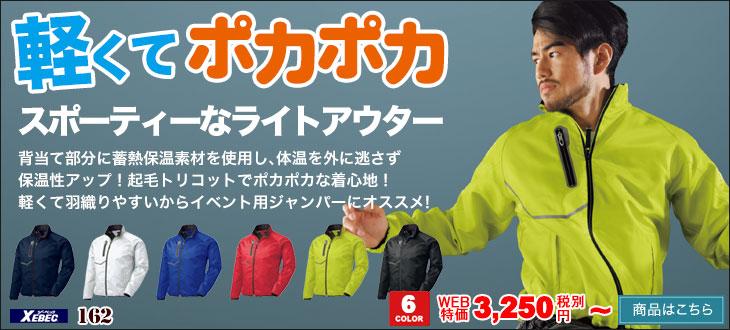 蓄熱素材と起毛トリコットで軽くて暖かい!サッと羽織りやすいイベント向け軽量防寒!ジーベック162