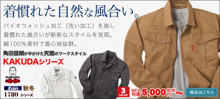 着慣れた自然な風合い。綿100%作業服 ジーベック1780