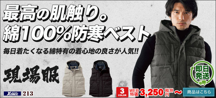 肌触りの良い綿100%のカジュアル防寒ベスト。ジーベック 213