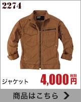 綿混率のストレッチ素材のジャケット。ジーベック2274