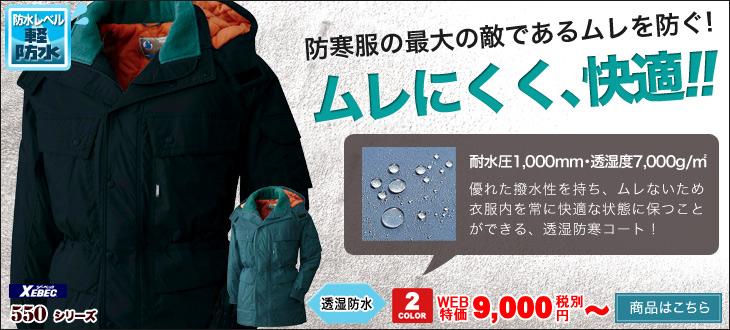 551 防寒コート