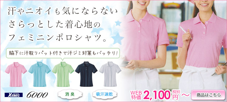 女性用6000ポロシャツ