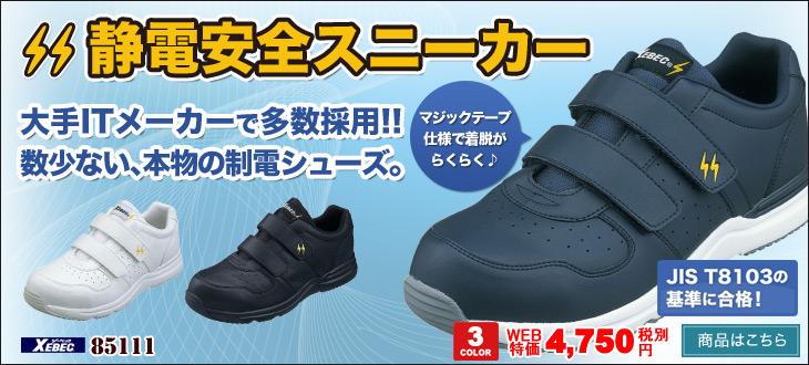 安全靴 85111 静電仕様で工場にオススメの安全靴