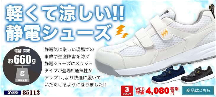ジーベック安全靴 85112