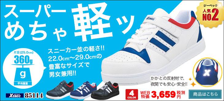 男女兼用で人気!めちゃ軽ジーベック安全靴 85114