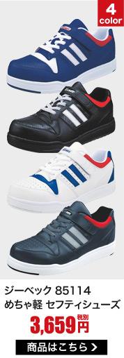 軽くて履きやすい作業靴!めちゃ軽セーフティシューズ ジーベック85114
