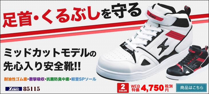 ジーベック安全靴 85115