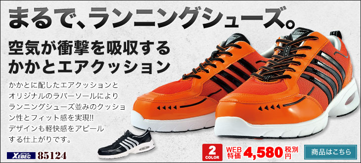 ジーベック安全靴 85124