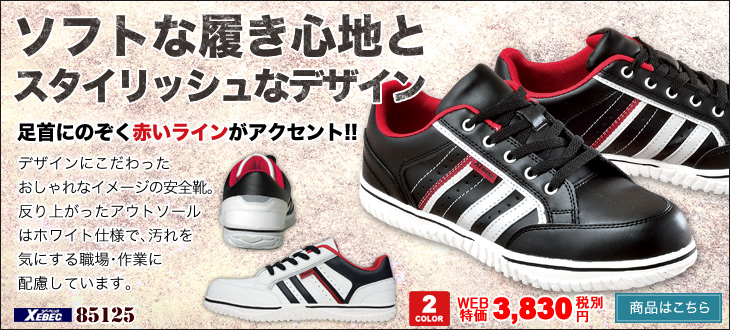 ジーベック安全靴 85125