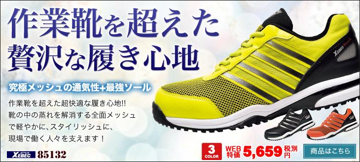 ジーベック安全靴 85132