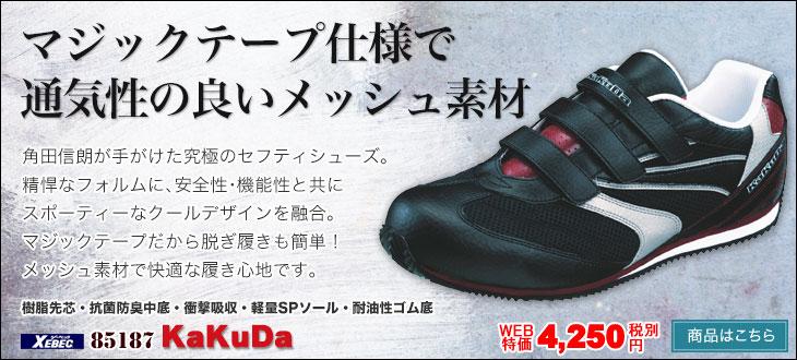 KaKuDa ジーベック安全靴 85187