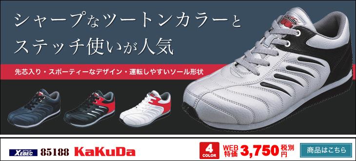 KaKuDa ジーベック安全靴 85188